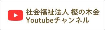 社会福祉法人 樫の木会 Youtubeチャンネル